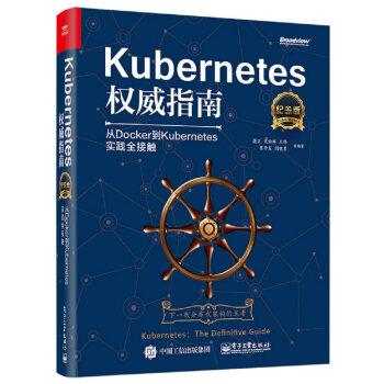 Kubernetes权威指南:从Docker到Kubernetes实践全接触(纪念版) pdf epub mobi txt下载