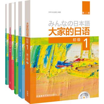 日本3a动漫_大家的日语系列:大家的日语(第2版 初级1学习 套装共5册) pdf ...