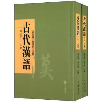 古代汉语(上下册) pdf epub mobi txt 下载