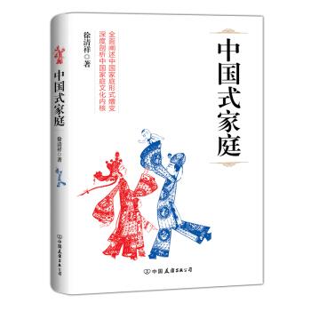 中国式家庭 pdf epub mobi txt 下载