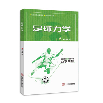 足球力学 pdf epub mobi txt下载