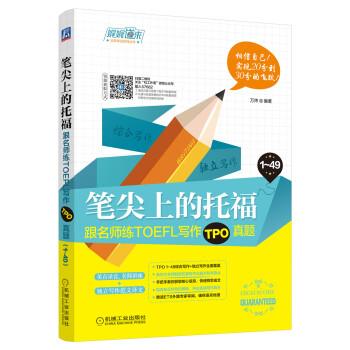 笔尖上的托福:跟名师练TOEFL写作TPO真题 pdf epub mobi txt下载