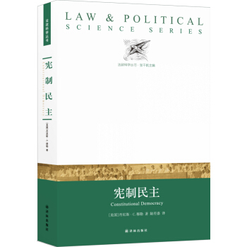 法证科学丛书:宪制民主 [Constitutional Democracy] pdf epub mobi txt 下载