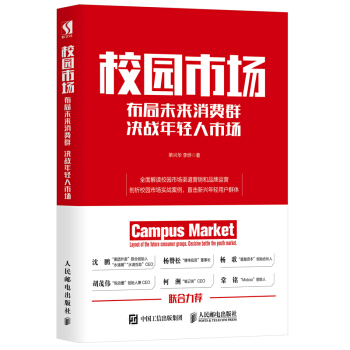 校园市场 布局未来消费群 决战年轻人市场 pdf epub mobi txt 下载