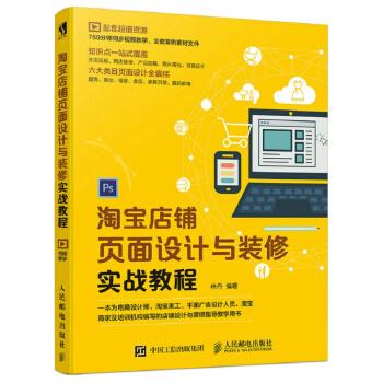淘宝店铺页面设计与装修实战教程 pdf epub mobi txt 下载