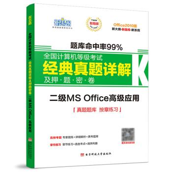 新思路2018年9月全国计算机等级考试经典真题详解及押题密卷:二级MS Office高级应用(新大纲 新题库) pdf epub mobi txt 下载