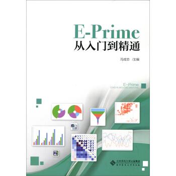 E-Prime从入门到精通 pdf epub mobi txt 下载