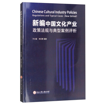 新编中国文化产业政策法规与典型案例评析 [Chinese Cultural Industry Policies Regulations and Typical Cases (New Edited)] pdf epub mobi txt 下载