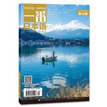 有声有故事的中日双语杂志 一番日本语(2017.12)(期刊)(全彩) pdf epub mobi txt 下载