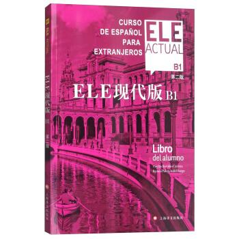 ELE现代版B1(第2版) pdf epub mobi txt下载