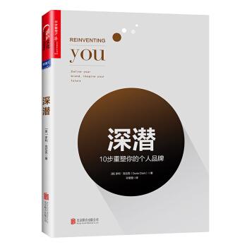 深潜:10 步重塑你的个人品牌 pdf epub mobi 下载