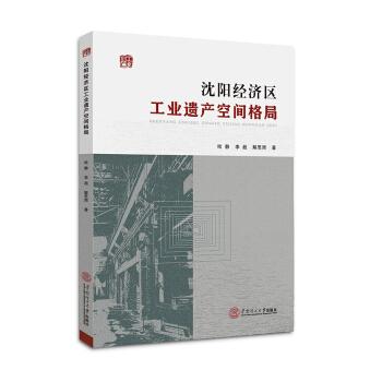 沈阳经济区工业遗产空间格局 pdf epub mobi txt 下载