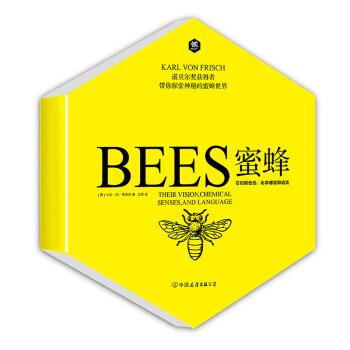 蜜蜂:诺贝尔获奖者弗里希科普代表作 [BEES:THEIR VISION,CHEMICAL] pdf epub mobi txt 下载