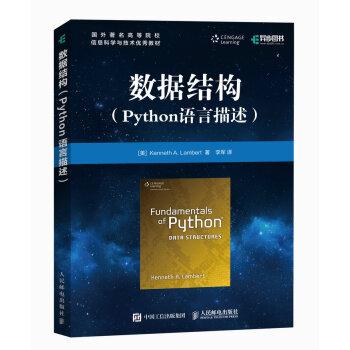 数据结构 Python语言描述 pdf epub mobi txt下载