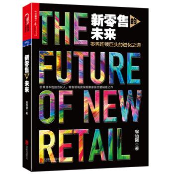 新零售的未来 pdf epub mobi txt 下载