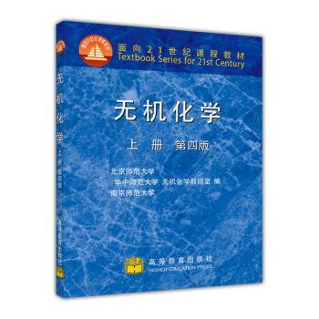 无机化学(上册 第4版) pdf epub mobi 下载