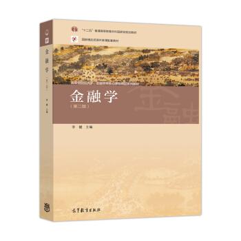 金融学(第二版) pdf epub mobi 下载