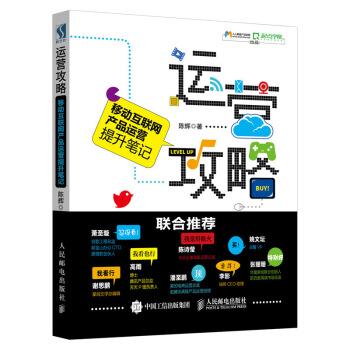 运营攻略 移动互联网产品运营提升笔记 pdf epub mobi txt 下载