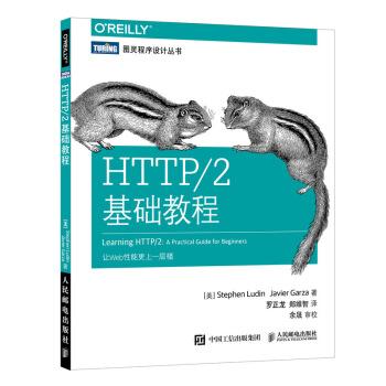 HTTP/2基础教程 pdf epub mobi txt下载