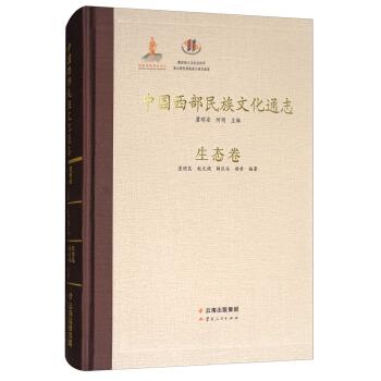 中国西部民族文化通志:生态卷 pdf epub mobi txt 下载