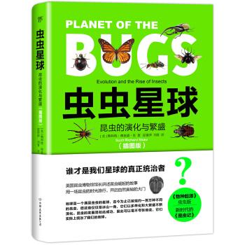 虫虫星球:昆虫的演化与繁盛插图版(《物种起源》虫虫版、新时代的《昆虫记》) pdf epub mobi txt 下载