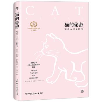 猫的秘密(喵星人完全指南) pdf epub mobi txt 下载