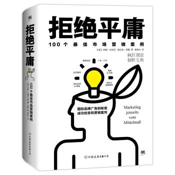 拒绝平庸:100个市场营销案例 pdf epub mobi txt 下载