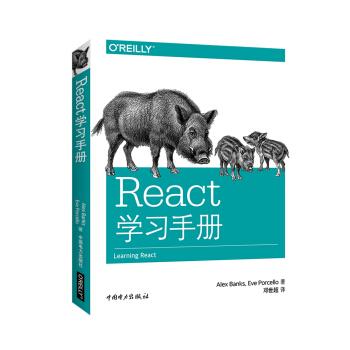 React学习手册 pdf epub mobi txt下载