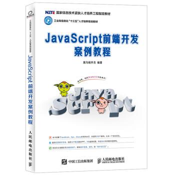 JavaScript前端开发案例教程 pdf epub mobi txt 下载