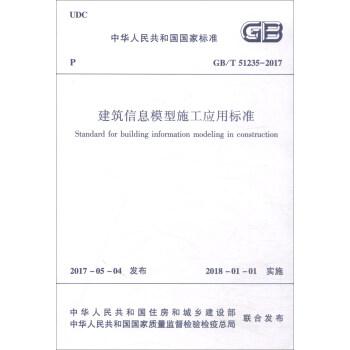 建筑信息模型施工应用标准(GB/T51235-2017) [Standard for Building Information Modeling in Construction] pdf epub mobi txt 下载