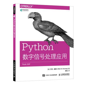 Python数字信号处理应用 pdf epub mobi txt下载