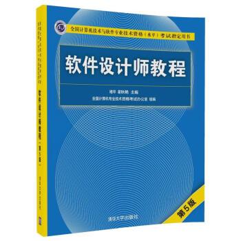 软件设计师教程(第5版)(全国计算机技术与软件专业技术资格(水平)考试指定用书) pdf epub mobi txt下载