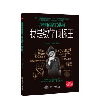 我是数学侦探王/少年侦探王系列 pdf epub mobi txt 下载