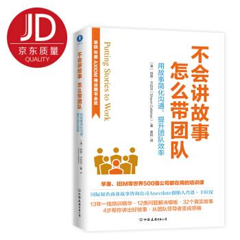 不会讲故事,怎么带团队(荣获AXIOM年度商业图书金奖!):新版 pdf epub mobi txt 下载