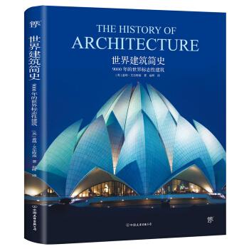 世界建筑简史:9000年的世界标志性建筑 pdf epub mobi txt 下载