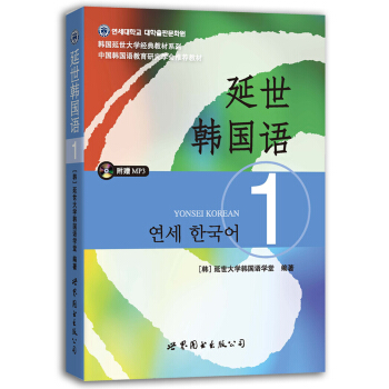 延世韩国语1 pdf epub mobi txt下载