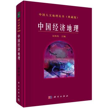 中国经济地理 pdf epub mobi txt 下载