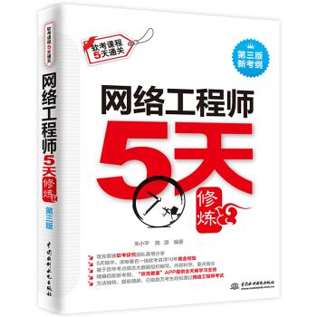 网络工程师5天修炼(第三版) pdf epub mobi txt下载