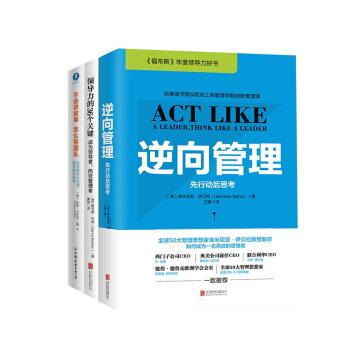 荣获AXIOM年度商业图书大奖3本套装:逆向管理+不会讲故事,怎么带团队+领导力的36个关键(套装共3册) pdf epub mobi txt 下载