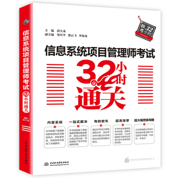 信息系统项目管理师考试32小时通关 pdf epub mobi txt下载