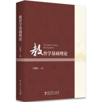 教育学基础理论 pdf epub mobi txt 下载