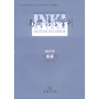 南开语言学刊(2017年第2期 总第30期) pdf epub mobi txt 下载
