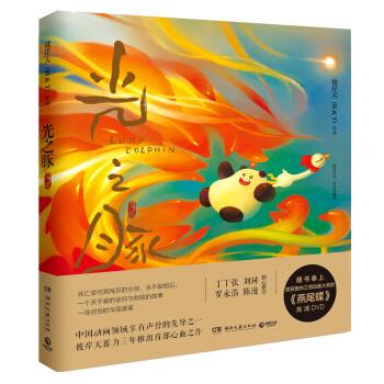 光之豚(附《燕尾蝶》高清DVD)(专供版) pdf epub mobi txt 下载