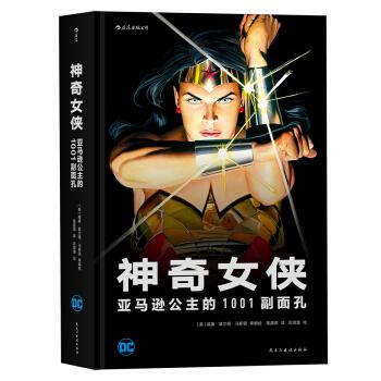 神奇女侠 亚马逊公主的1001副面孔 [Wonder Woman Anthologie] pdf epub mobi txt 下载