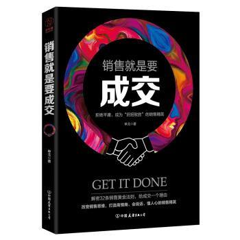 """销售就是要成交:拒绝平庸,成为""""招招致胜""""的销售精英1 pdf epub mobi txt下载"""