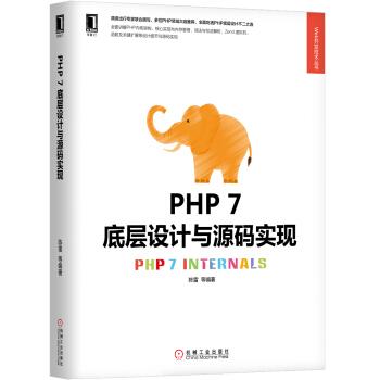 PHP 7底层设计与源码实现 pdf epub mobi txt下载