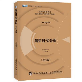 陶哲轩实分析(第3版) pdf epub mobi txt下载