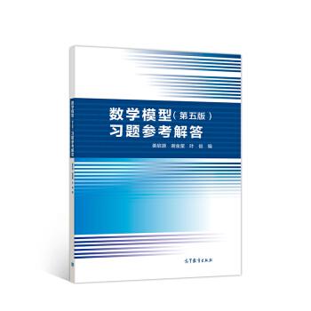 数学模型(第五版)习题参考解答 pdf epub mobi txt下载