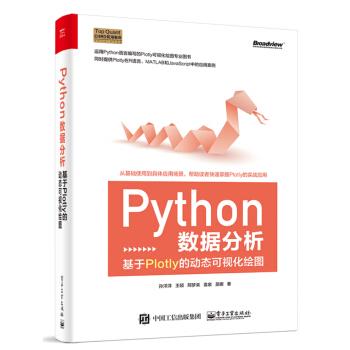 Python数据分析:基于Plotly的动态可视化绘图 pdf epub mobi txt下载