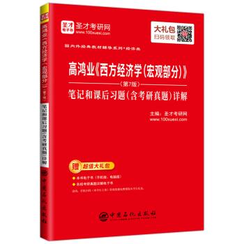圣才教育:高鸿业 西方经济学(宏观部分)(第7版)笔记和课后习题(含考研真题)详解(赠电子书礼包) pdf epub mobi txt 下载